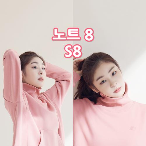 김연아 갤럭시 S8 & 노트8 배경화면 & 잠금화면