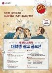 LG화학, 제1회 대학(원)생 광고공모전 개최 인턴십 기회까지