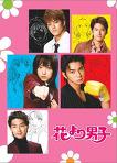 [일드 리뷰] 006 : 꽃보다 남자 (2005년)