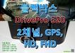 트랜센드 DrivePro 520 드라이브프로520 차량용 2채널 블랙박스 GPS 내장 적외선 Transcend DrivePro520 Car Dash camera