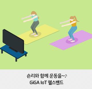 숀리와 함께 운동을~♪ 나만의 다이어트 트레이너 GiGA IoT 헬스밴드 [안내]