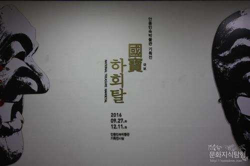[기획 취재] 52년 만에 고향을 찾은 국보 하회탈, 안동민속박물관 기획전시