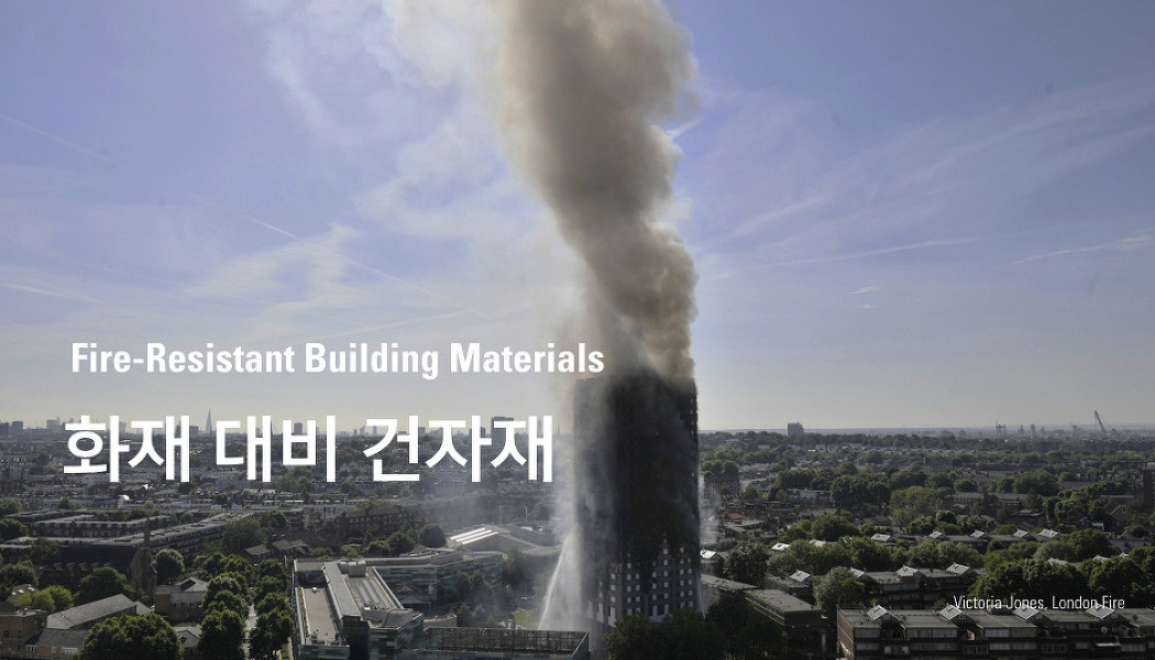 화재 대비 건자재