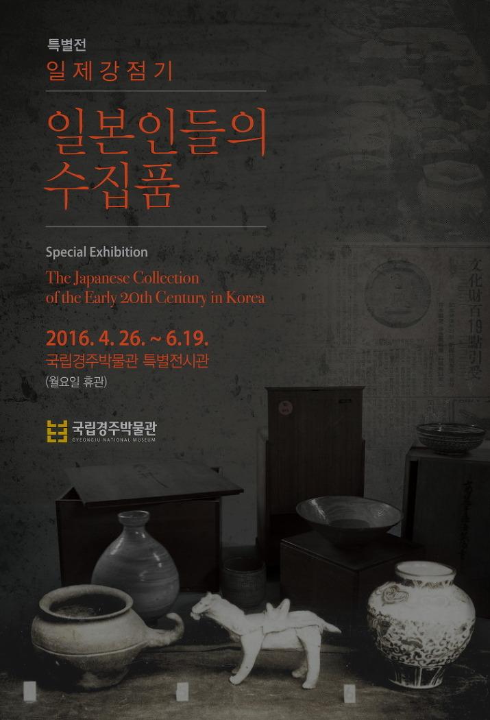 국립경주박물관 특별전_일제강점기 일본인들의 수집품