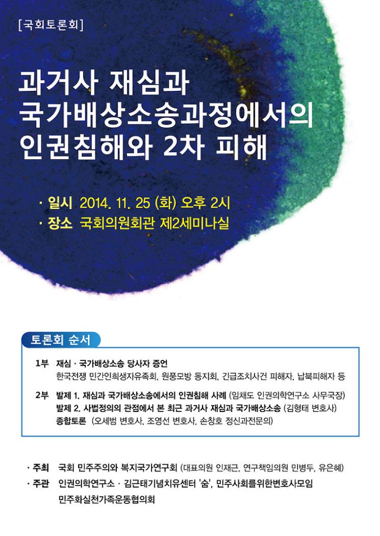 [국회토론회] '과거사 재심과 국가배상소송과정에서의 인권침해와 2차 피해'에 초대합니다.