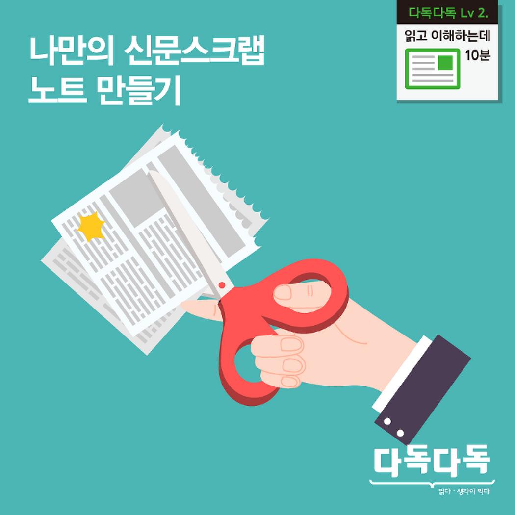 신문읽기와 스크랩 어떻게 해야 할까?