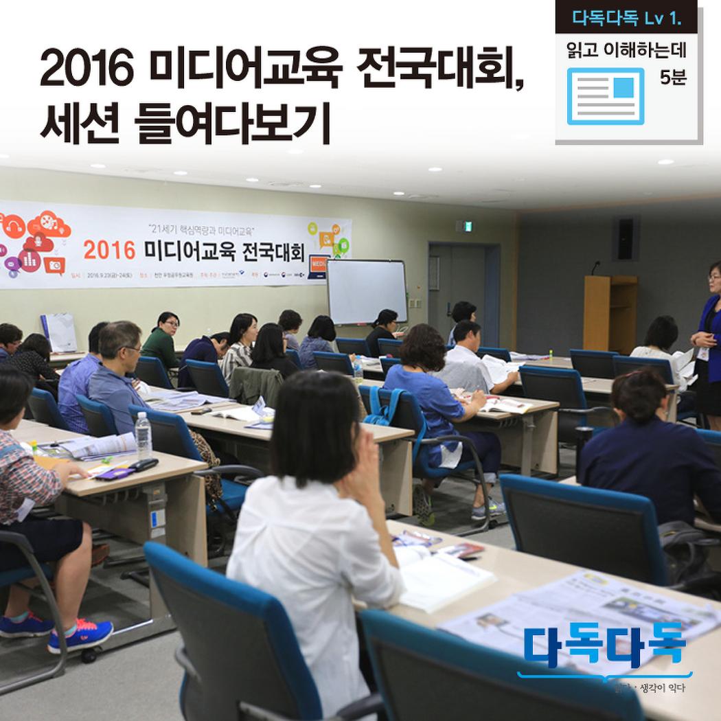 2016 미디어교육 전국대회, 세션 들여다보기