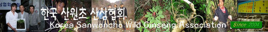 한국산원초산삼협회 2016년 12월 모임내용 기록