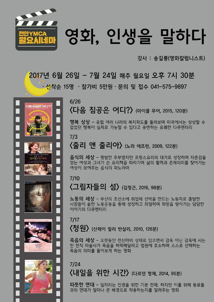 """2017 천안YMCA 영화모임! """"영화, 인생을 말하다"""""""
