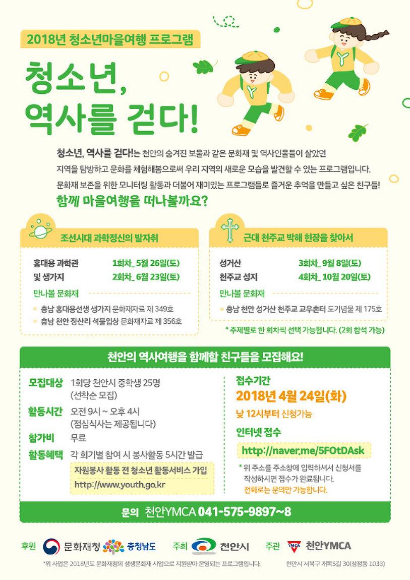 2018년 천안YMCA 청소년마을여행_'청소년, 역사를 걷다!' 안내