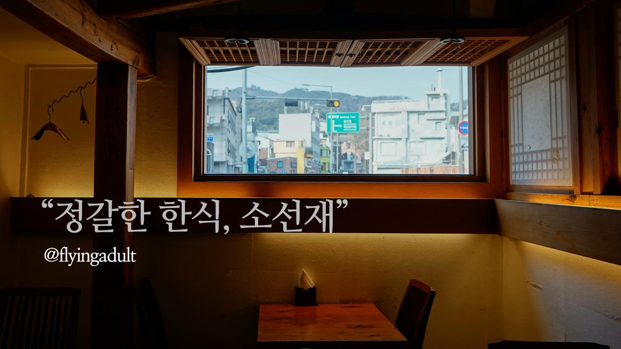 [삼청동 맛집] 정갈한 한식, 소선재