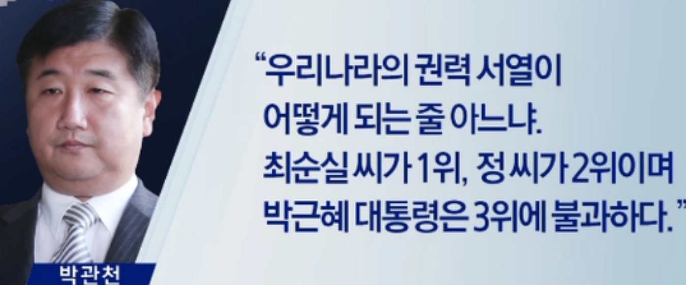 Jtbc 이규연의 스포트라이트' 박관천 출연 정윤회 문건 즉 십상시 문건 밝힌다.