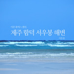 [제주도여행사진] 제주 함덕 서우봉해변 - SIGMA 18-200