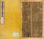 폐의 보약, 맥문동(10.09.17 방송분).