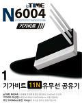 기가비트 지원 유무선공유기 _ ipTIME N6004