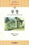 [한국문학-004] 무정(無情)