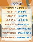 표기법에 어긋나는 영화제목들-KBS 한국어연구원 제공