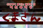 [신천ㅣ키친쿠마상]신천에서 즐기는 일본의 맛