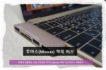 맥북과 호환되는 USB C타입의 무아스(Mooas) 허브 카드리더기 구매 후기
