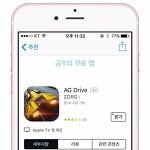 애플 앱스토어 금주의 무료 앱, AG Drive [게임]