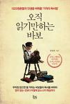 [도서리뷰] 오직 읽기만 하는 바보(김병완, 브레인스토어)