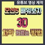 모션5 강좌 : 3D 텍스트 자막 만들기