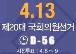 제 20대 국회의원 선거 투표가 4월 8일, 9일, 13일입니다.