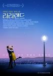 [영화] 라라랜드(La La Land) - 꿈꾸는 사람들을 위하여~