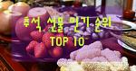 추석선물 인기순위 TOP 10