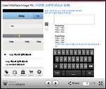 안드로이드 앱(애플리케이션) 기획서 샘플 - The Cynical Felix 블로그