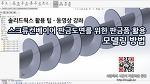 [솔리드웍스 활용] 스크류컨베이어(이송 스크류) 전개도 만들기 - 동영상 강좌 포함