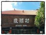 전통적인 류큐무라 민속촌 - 오키나와 여행기 (Ryukyu Village, Okinawa)