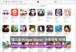아이폰, 아이패드로 구매한 앱스토어(App Store) 구매내역 간단히 삭제하는 방법