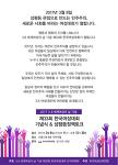 제33회 한국여성대회에 초대합니다 :)