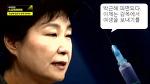 박근혜 대통령 파면! 아쉬운 점은 세월호 참사 탄핵사유 아니다.(박근혜 탄핵 심판 결정문 전문 내용 분석)