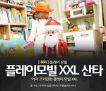 아이 키 만한 피규어, 플레이모빌 XXL 산타