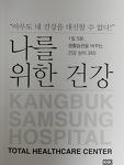 강북삼성병원 종합건진센터, 나를 위한 건강