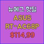 [뉴에그 핫딜] Asus RT-AC68P Dual-band 공유기 ($114.99)