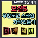 모션5 강좌 : 예능 방송 자막 만들기3 (무한도전 스타일)