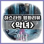 영화 악녀 : 스타일리쉬한 김옥빈의 액션 작품 결말 및 해석