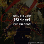 종미니멈 미니리뷰 #10 - Strider