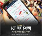 스마트폰을 손에서 놓을 수없는 당신 KT 미디어팩을 만나라