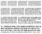 고려대학교 서체 - 웹폰트