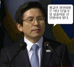 황교안 권한대행 불출마 선언 진작에 했어야. 이제 자유한국당 해체해야.