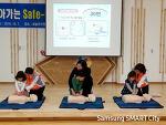 찾아가는 Safe-Up 현장교육으로 어린이 안전사고를 예방하다!