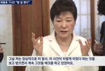 박근혜 대통령 신년 기자간담회 변명만 늘어 놓았다. 국민 모독 하지마라.