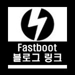 Fastboot 스킨 블로그 이름에 메인화면 링크 걸기 방법
