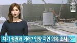 SBS 세월호 인양 관련 해수부 보도 논란 사과방송, 진상 조사가 필요하다