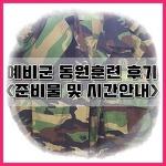 예비군 동원훈련 준비물 및 후기 : 퇴소시간, 지각 등