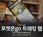 포케 라이브보다 정확하고 빠른 포켓몬 트래킹 웹, 서울 포케맵
